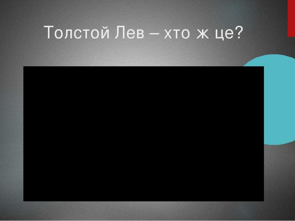 Толстой Лев – хто ж це?