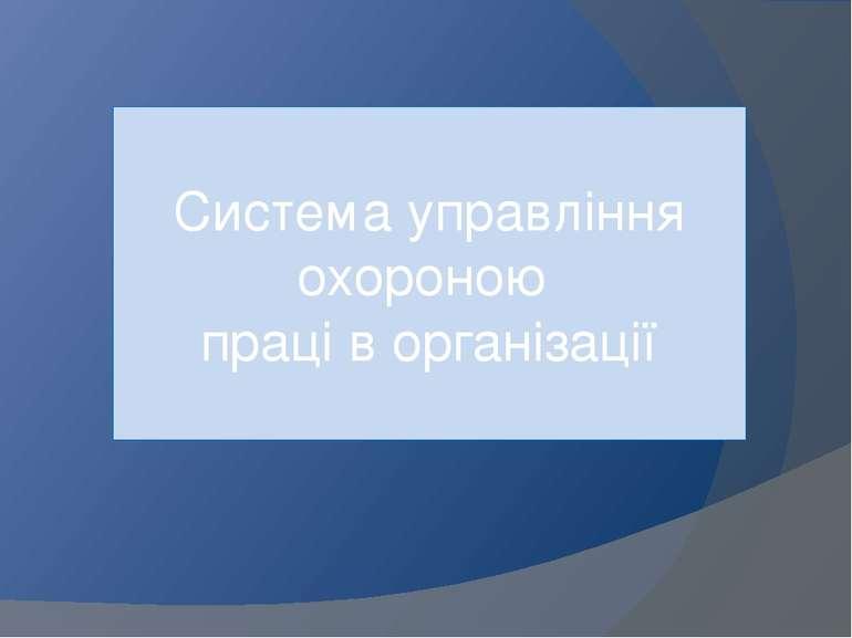 Система управління охороною праці в організації