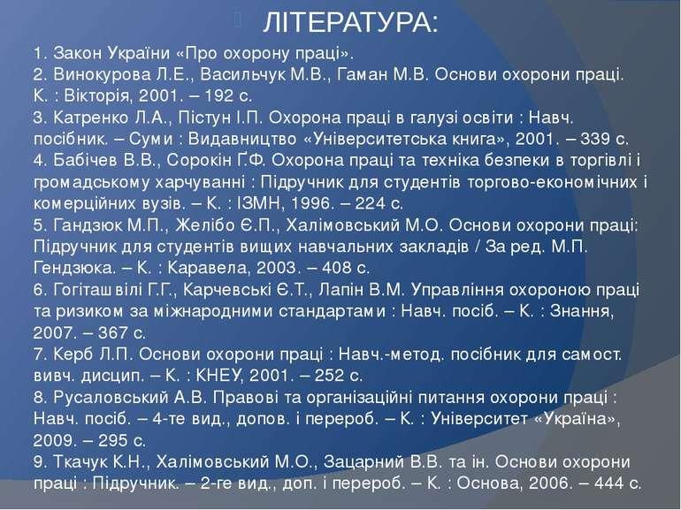 1. Закон України «Про охорону праці». 2. Винокурова Л.Е., Васильчук М.В., Гам...