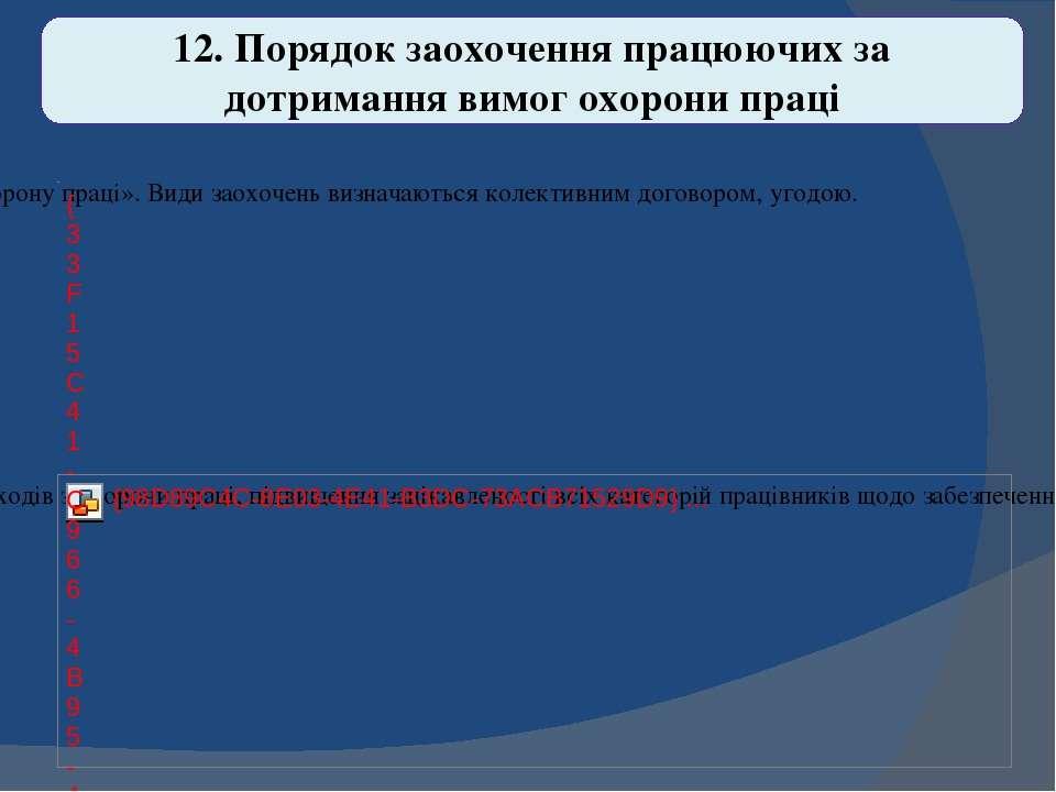 12. Порядок заохочення працюючих за дотримання вимог охорони праці
