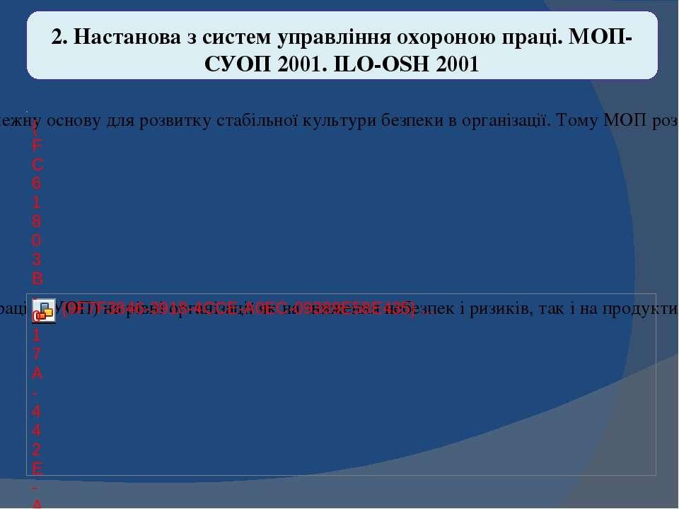 2. Настанова з систем управління охороною праці. МОП-СУОП 2001. ILO-OSH 2001