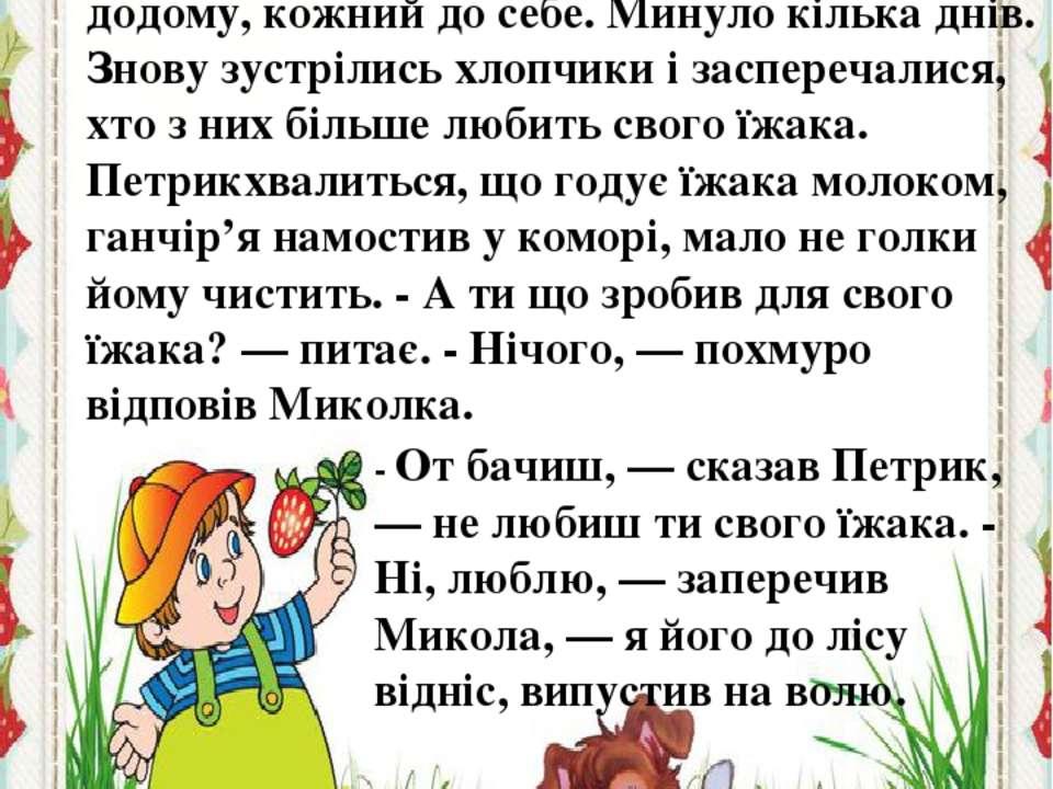 Хто дужче любить Були якось Петрик з Миколкою в лісі. Суниць вони назбирали м...