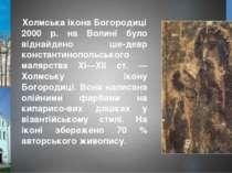 Холмська ікона Богородиці 2000 р. на Волині було віднайдено ше девр константи...