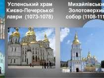 Успенський храм Києво-Печерської лаври (1073-1078) Михайлівський Золотоверхий...