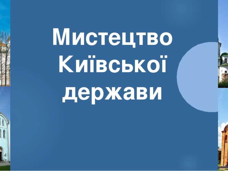 Мистецтво Київської держави