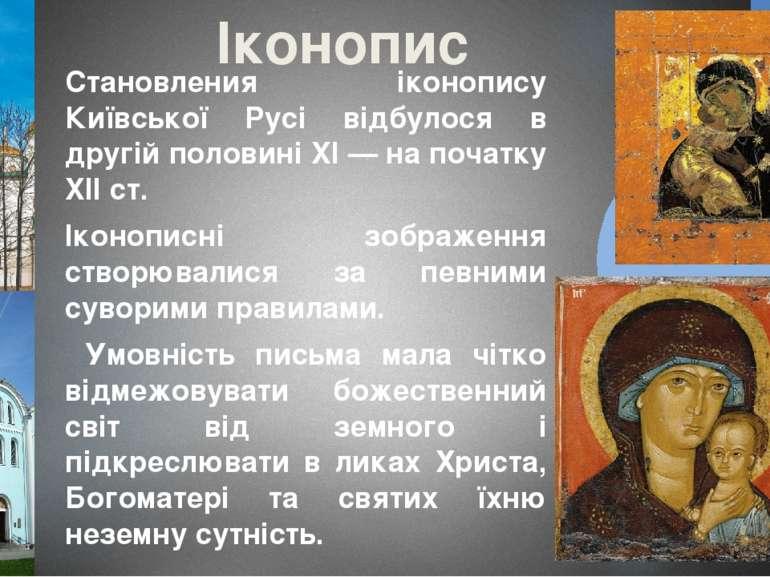 Іконопис Становления іконопису Київської Русі відбулося в другій половині XI ...