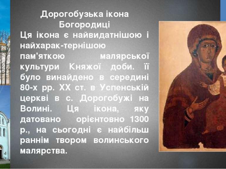 Дорогобузька ікона Богородиці Ця ікона є найвидатнішою і найхарак тернішою па...