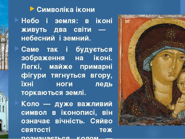 Символіка ікони Небо і земля: в іконі живуть два світи — небесний і земний. С...