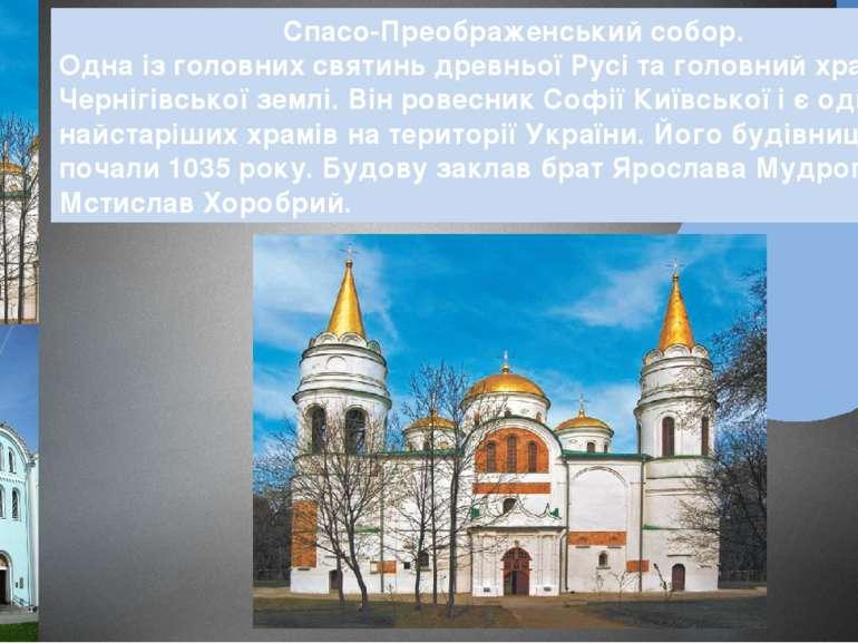 Спасо-Преображенський собор. Одна із головних святинь древньої Русі та головн...