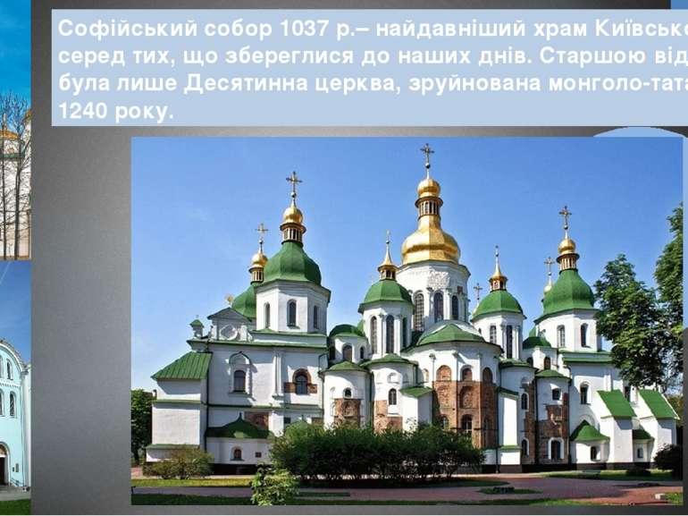 Софійський собор 1037 р.– найдавніший храм Київської Русі серед тих, що збере...