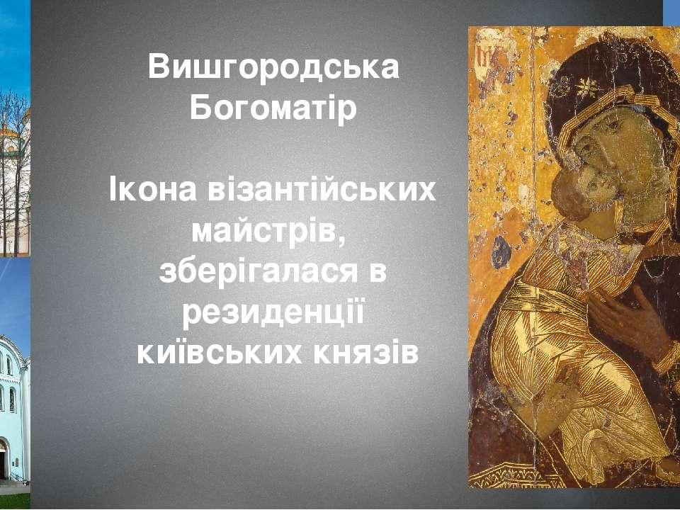 Вишгородська Богоматір Ікона візантійських майстрів, зберігалася в резиденції...