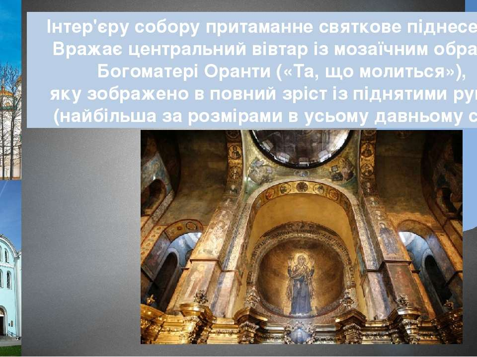 Інтер'єру собору притаманне святкове піднесення. Вражає центральний вівтар із...