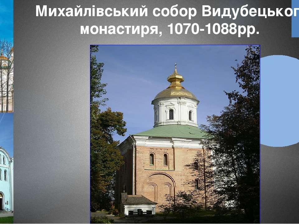 Михайлівський собор Видубецького монастиря, 1070-1088рр.