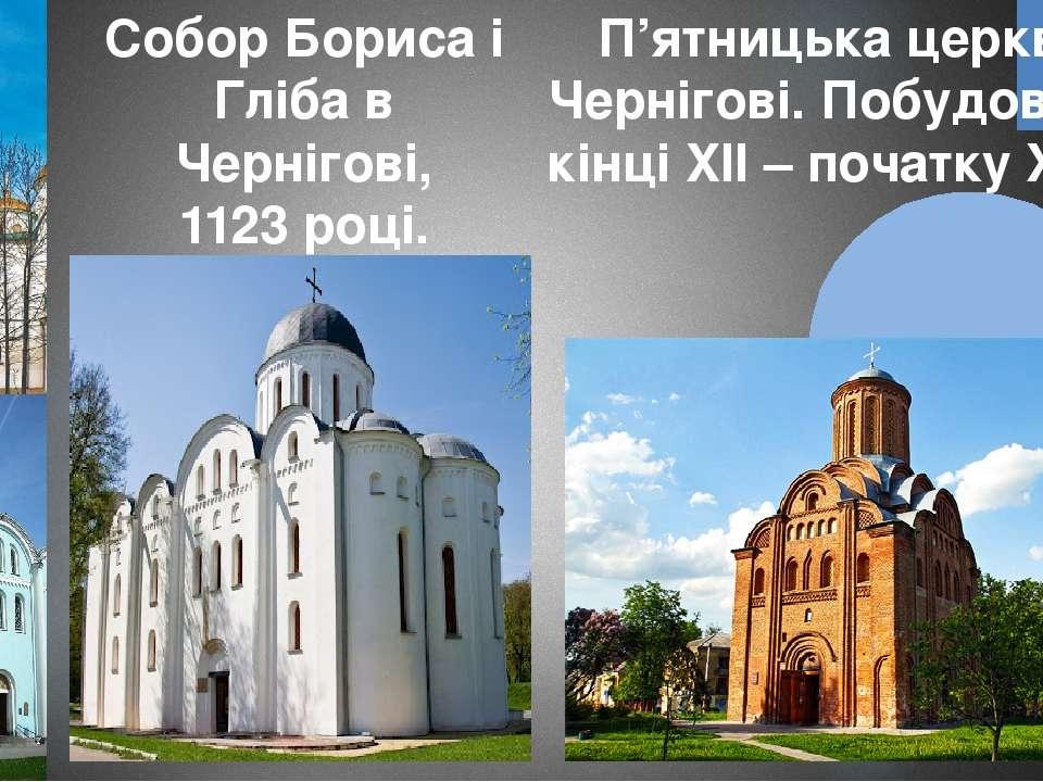 Собор Бориса і Гліба в Чернігові, 1123році. П'ятницька церква в Чернігові. П...
