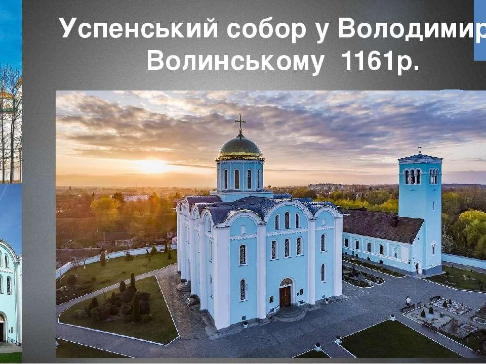 Успенський собор у Володимирі-Волинському 1161р.