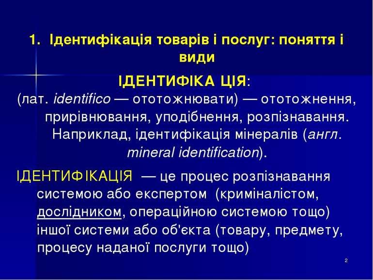 * Ідентифікація товарів і послуг: поняття і види ІДЕНТИФІКА ЦІЯ: (лат.identi...