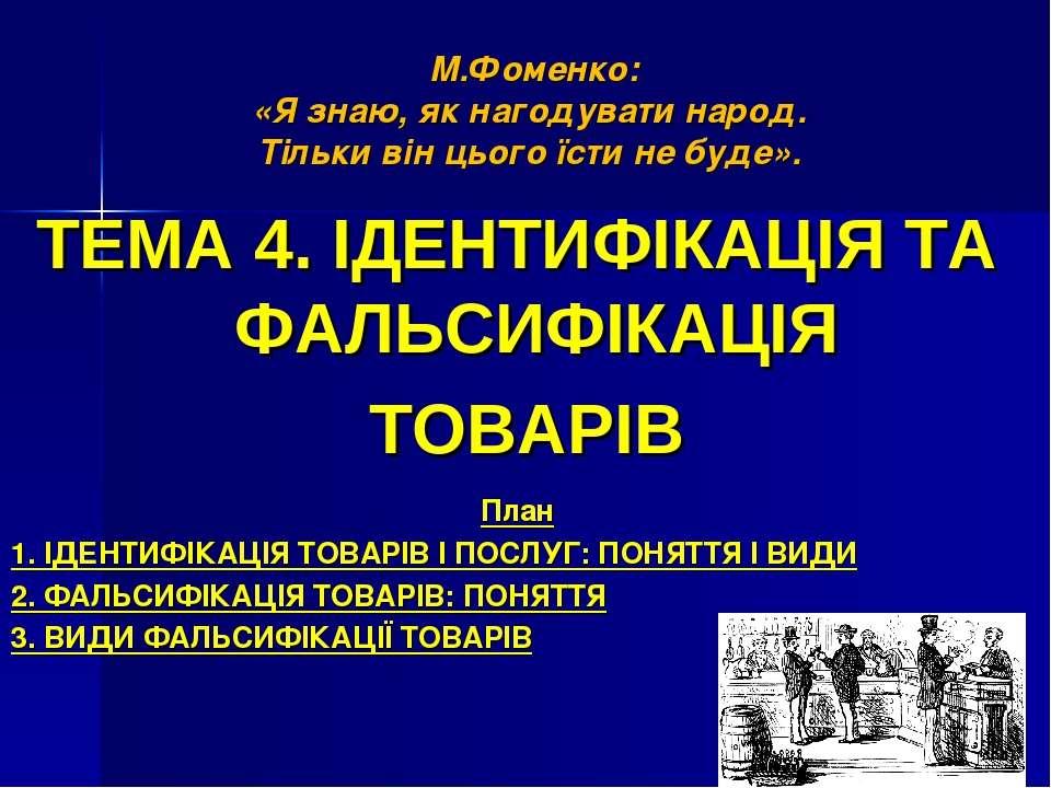 * М.Фоменко: «Я знаю, як нагодувати народ. Тільки він цього їсти не буде». ТЕ...