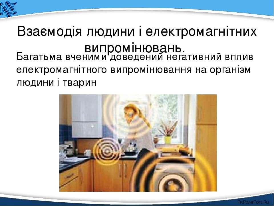 Взаємодія людини і електромагнітних випромінювань. Багатьма вченими доведений...