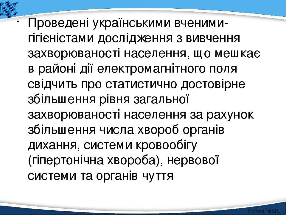 Проведені українськими вченими-гігієністами дослідження з вивчення захворюван...