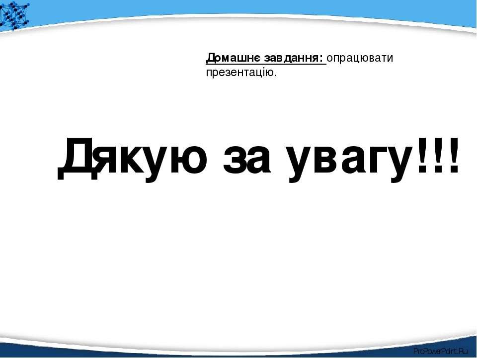 Дякую за увагу!!! Домашнє завдання: опрацювати презентацію. ProPowerPoint.Ru