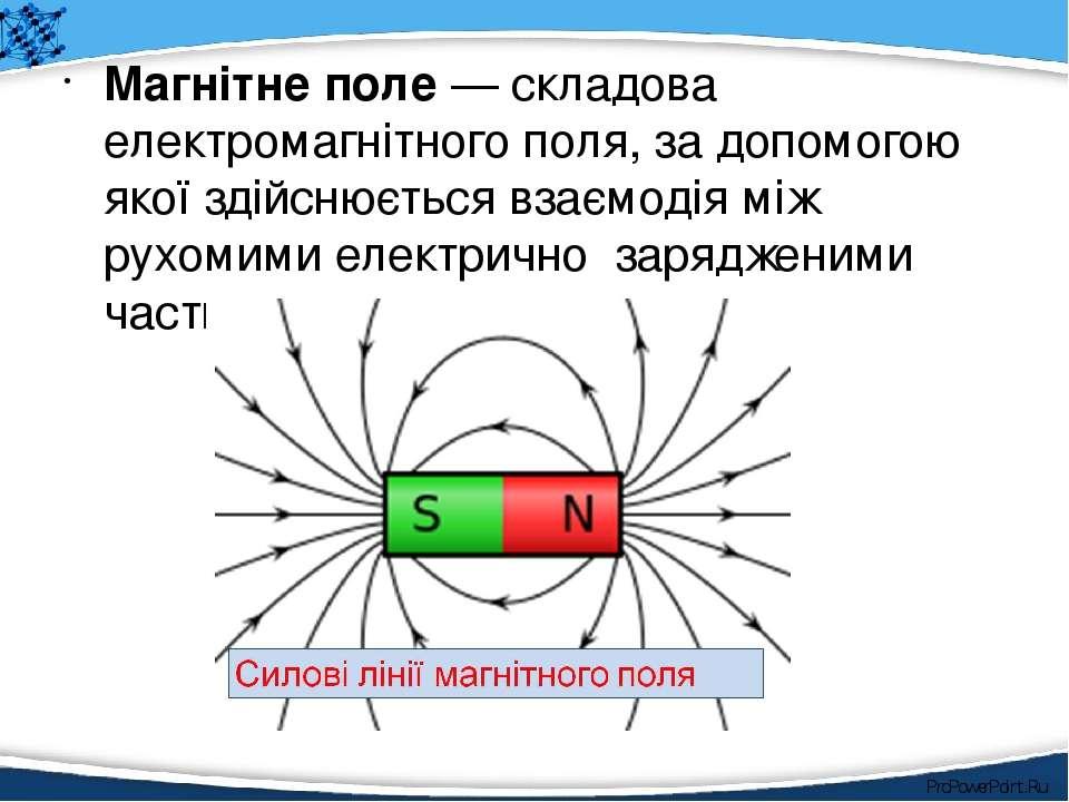 Магні тне по ле— складова електромагнітного поля, за допомогою якої здійснює...