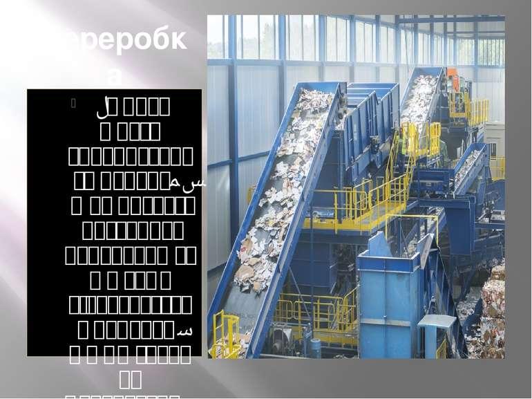 Переробка «Друге життя використаного паперу». Можливості повторної переробки ...
