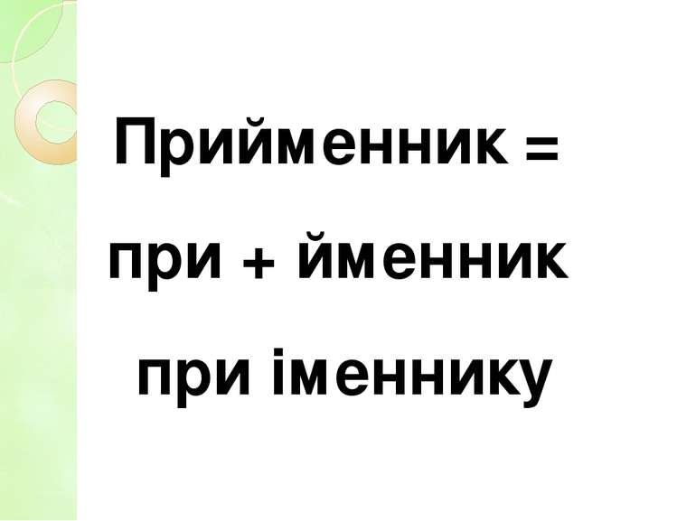 Прийменник = при + йменник при іменнику