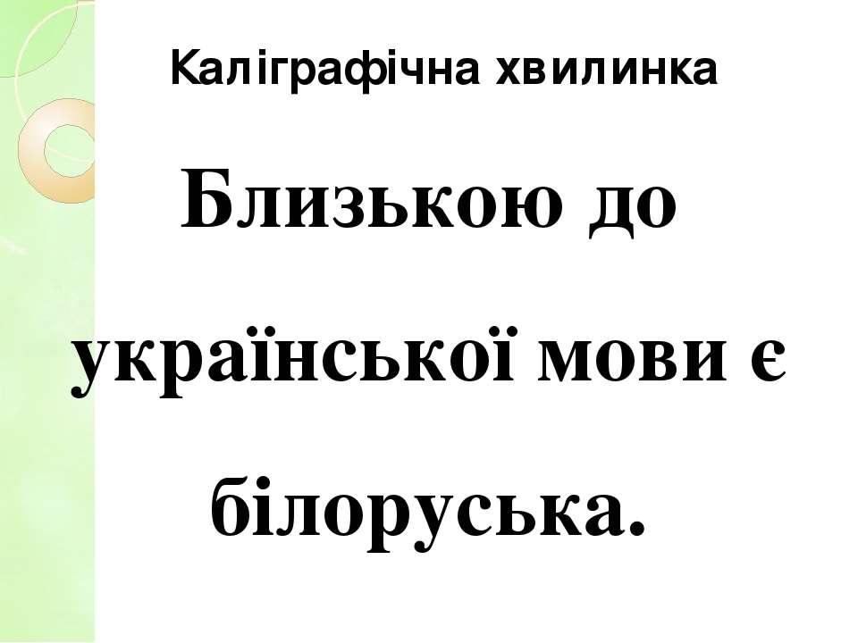 Близькою до української мови є білоруська. Каліграфічна хвилинка