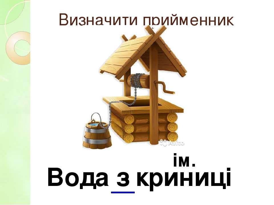 Визначити прийменник Вода з криниці ім.