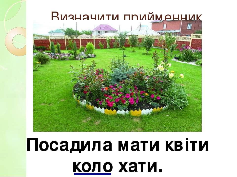 Визначити прийменник Посадила мати квіти коло хати.