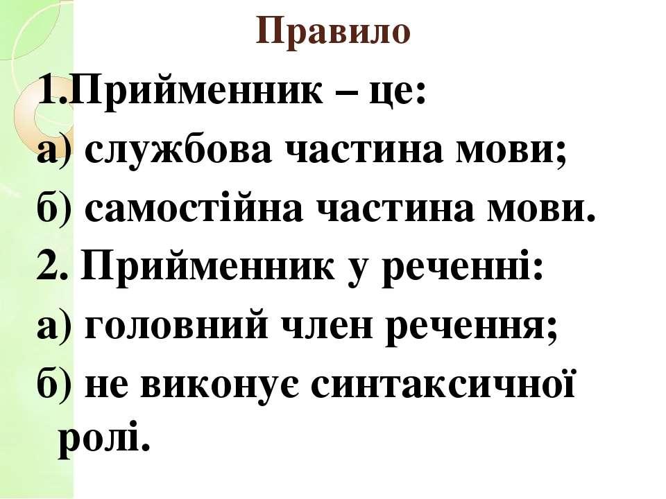 Правило 1.Прийменник – це: а) службова частина мови; б) самостійна частина мо...