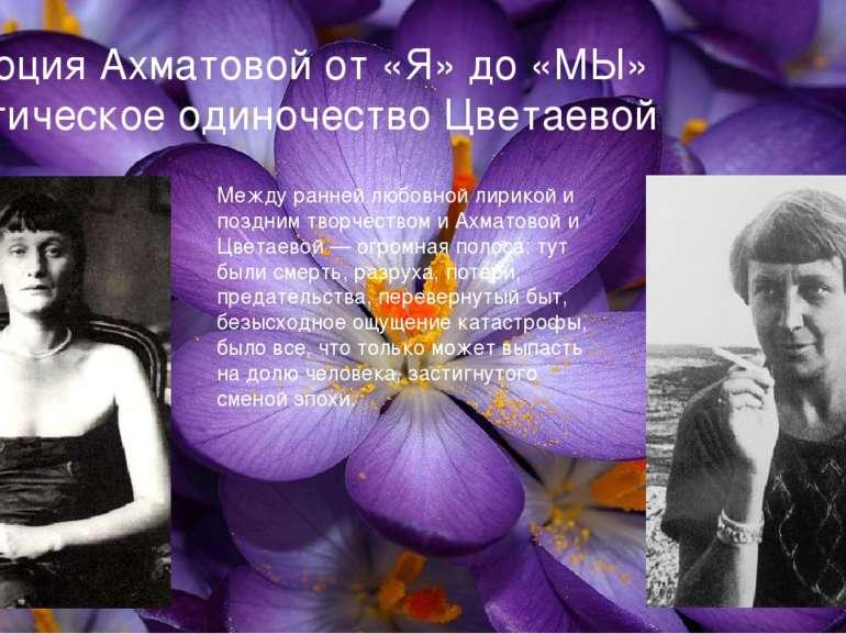 Эволюция Ахматовой от «Я» до «МЫ» и трагическое одиночество Цветаевой Между р...