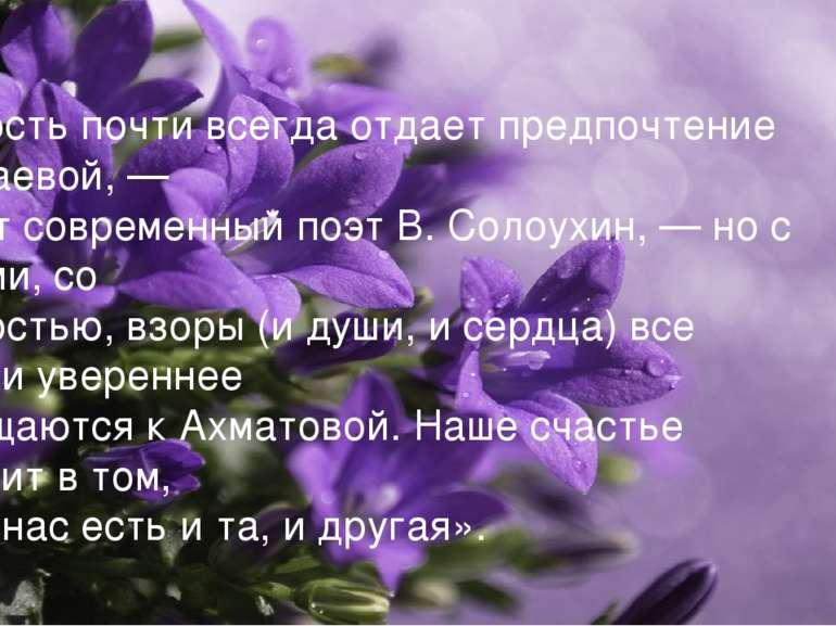 «Юность почти всегда отдает предпочтение Цветаевой, — пишет современный поэт ...