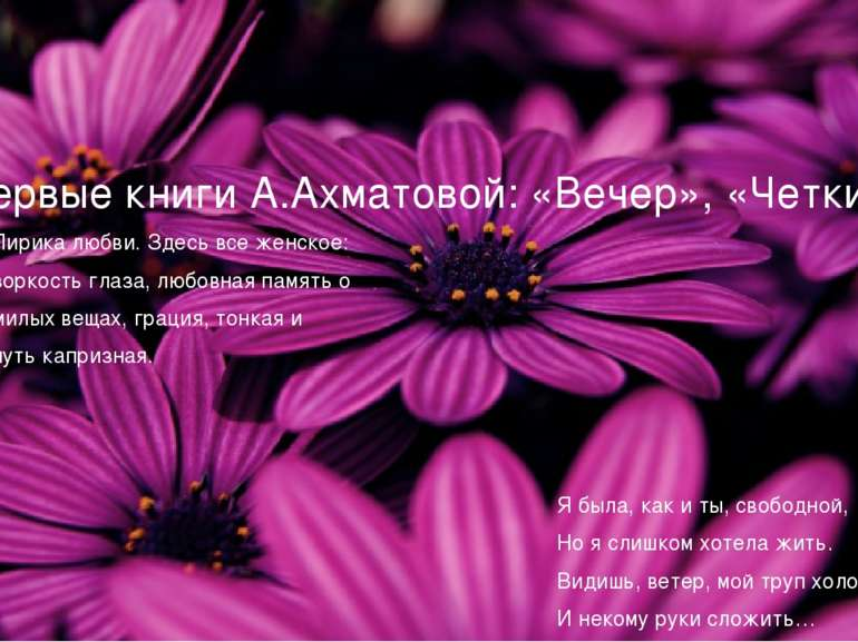 Первые сборники Первые книги А.Ахматовой: «Вечер», «Четки» Лирика любви. Здес...