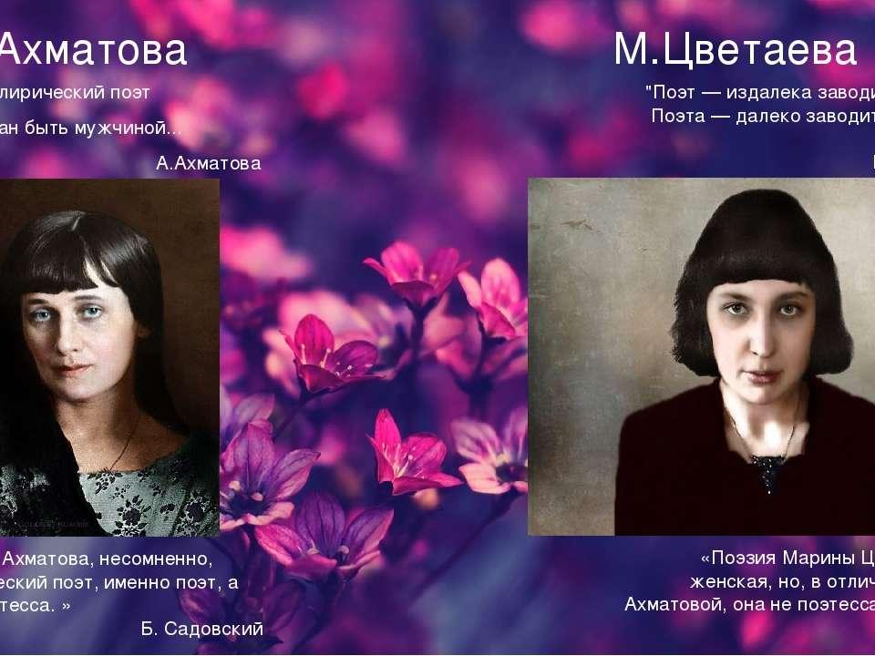 А.Ахматова М.Цветаева Увы! лирический поэт Обязан быть мужчиной... А.Ахматова...