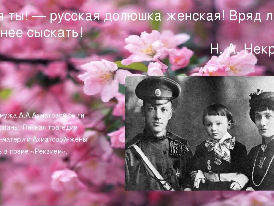Доля ты! — русская долюшка женская! Вряд ли труднее сыскать! Н. А. Некрасов С...