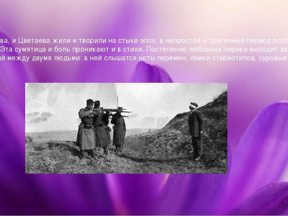 И Ахматова, и Цветаева жили и творили на стыке эпох, в непростой и трагичный ...