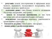 репутація (власні спостереження й інформація щодо чесності, порядності, послу...