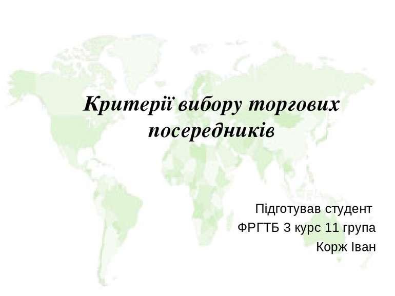 Критерії вибору торгових посередників Підготував студент ФРГТБ 3 курс 11 груп...
