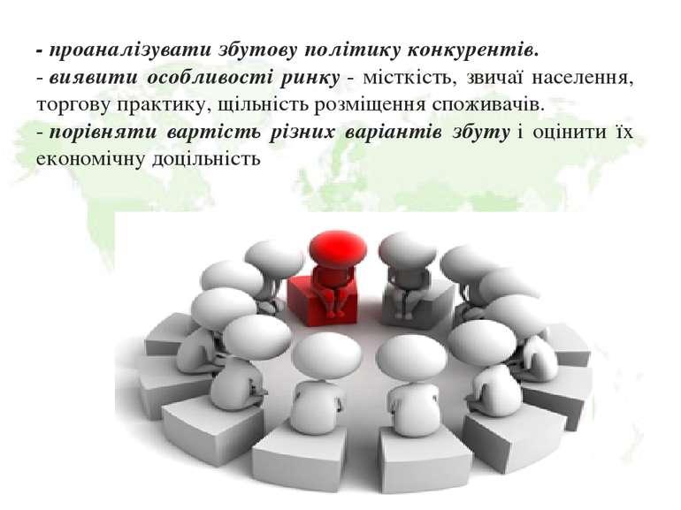 - проаналізувати збутову політику конкурентів. -виявити особливості ринку- ...