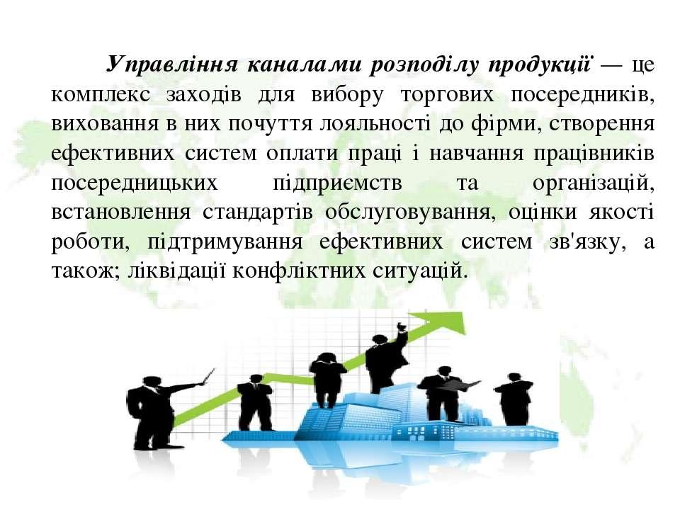 Управління каналами розподілу продукції — це комплекс заходів для вибору торг...
