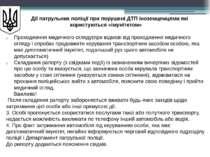 Дії патрульних поліції при порушені ДТП іноземцемцями які користуються «імуні...