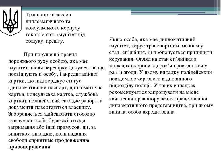 Транспортні засоби дипломатичного та консульського корпусу також мають імуніт...