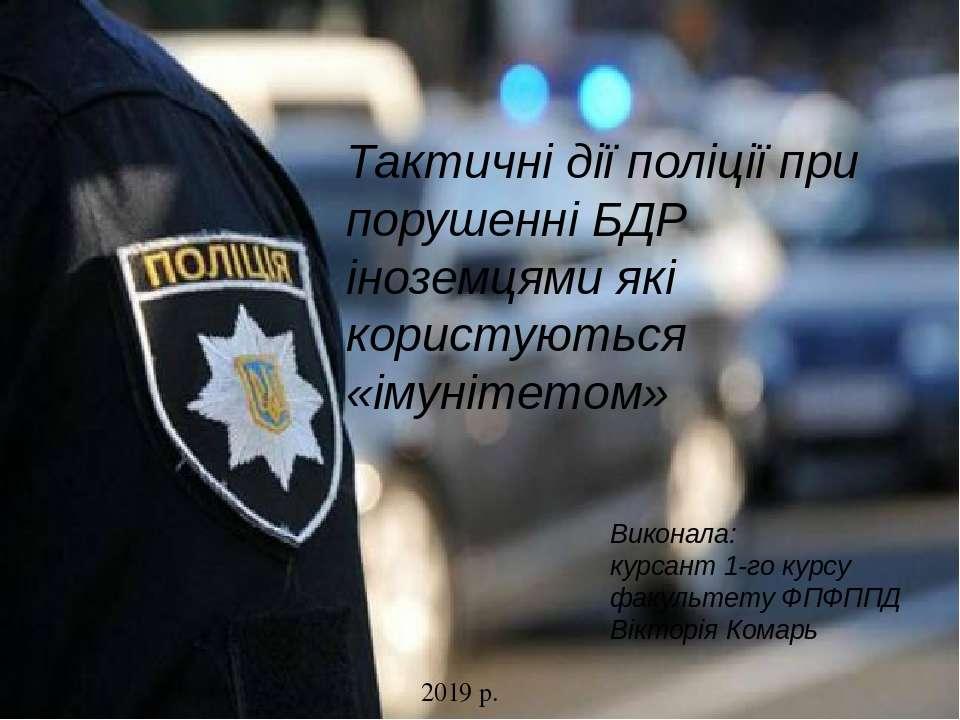 ё Тактичні дії поліції при порушенні БДР іноземцями які користуються «імуніте...