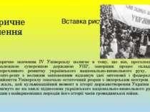 Історичне значення Історичне значення IV Універсалу полягає в тому, що він, п...
