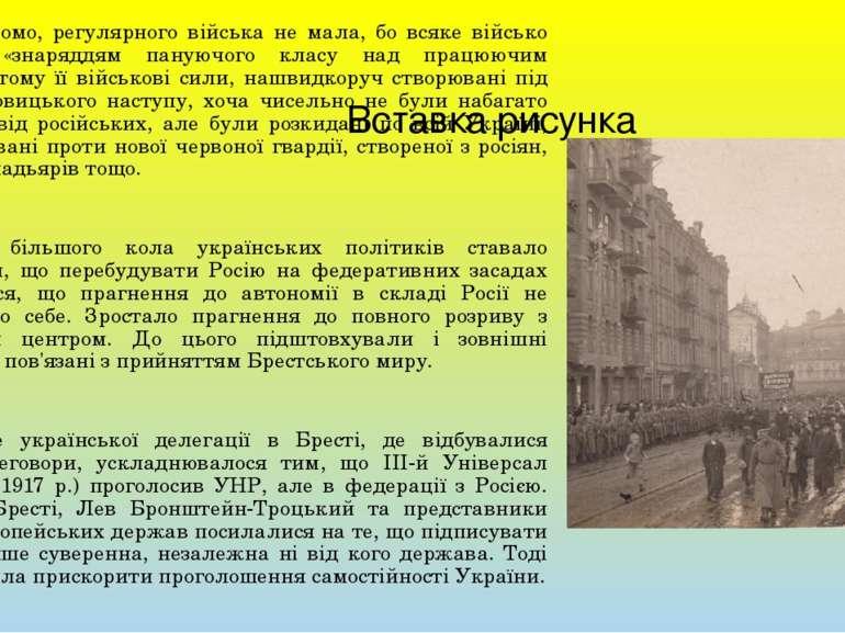ЦР, як відомо, регулярного війська не мала, бо всяке військо вважала «знарядд...