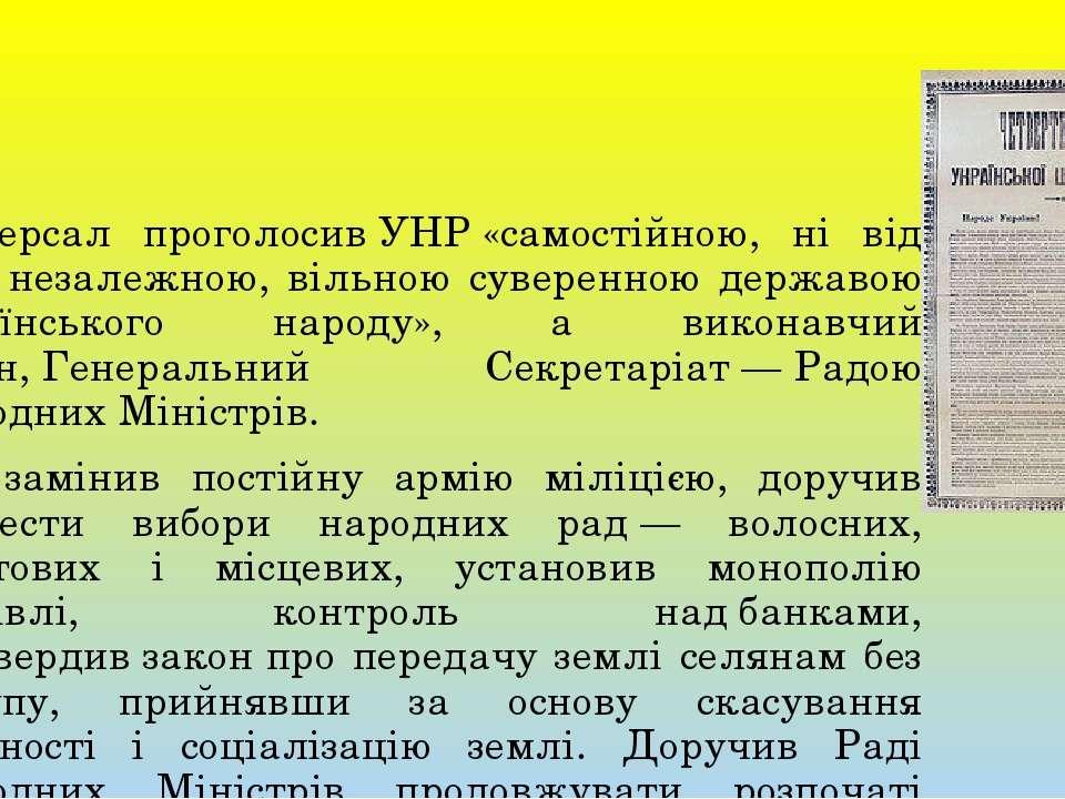 Універсал проголосивУНР«самостійною, ні від кого незалежною, вільною сувере...