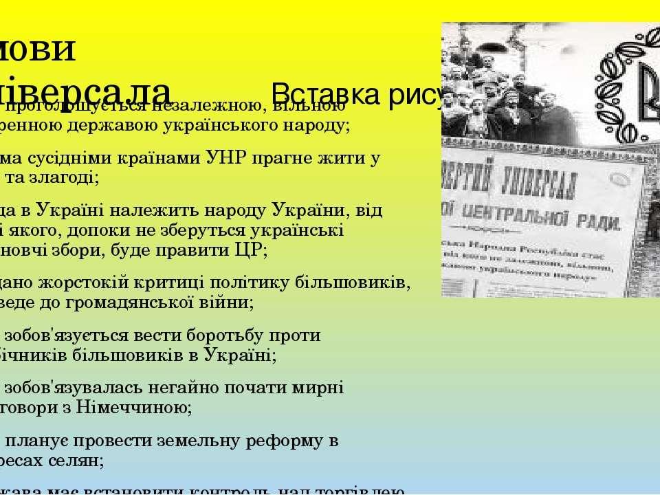 Умови Універсала УНР проголошується незалежною, вільною суверенною державою у...