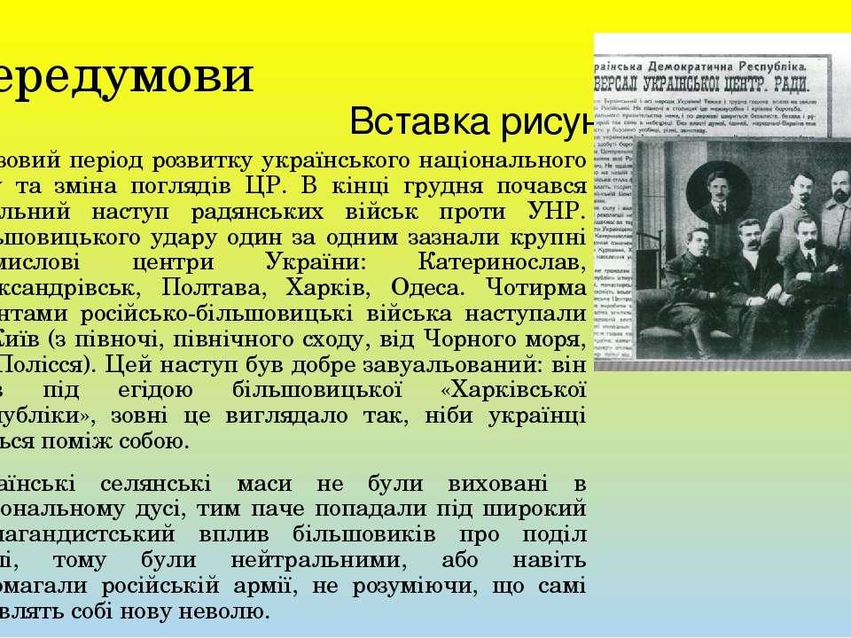 Передумови Кризовий період розвитку українського національного руху та зміна ...