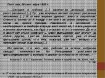Полтава, 30 сентября 1920 г. «….Сегодня в губчека [...] напечатан длинный спи...